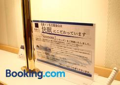 名铁名古屋金山饭店 - 名古屋 - 大厅