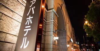 松山城西阿帕酒店 - 松山