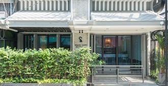 白象牙住宿加早餐旅馆 - 曼谷 - 建筑