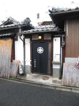 小世界旅社 - 京都 - 户外景观