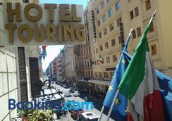 罗马旅游酒店 - 罗马 - 户外景观
