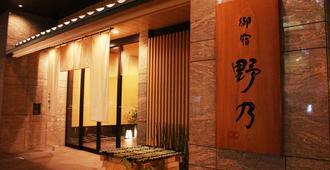 天然温泉花风之汤-难波御宿野乃旅馆 - 大阪 - 建筑