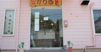 冲绳喜璃愈志民宿别馆 - 白滨町