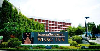 威昂茵飯店 - 清莱 - 游泳池