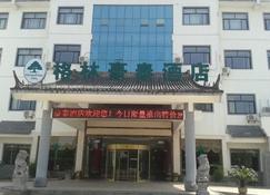 格林豪泰黄山屯溪老街商务酒店 - 黄山 - 建筑