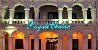皇家宾堂槟城酒店 - 乔治敦 - 建筑