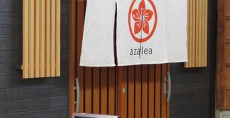 大阪阿扎乐旅馆 - 大阪 - 户外景观
