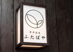 草津温泉二叶屋酒店 - 草津町 - 建筑