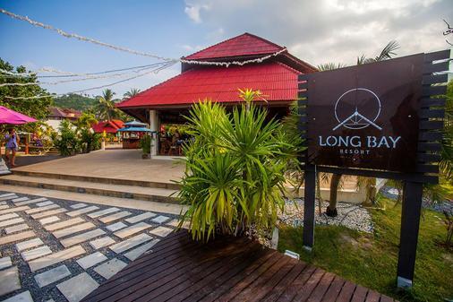 龙湾帕岸岛度假酒店 - 帕岸岛