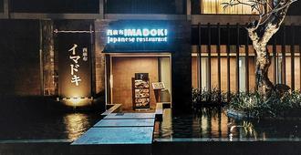 巴厘岛水印Spa酒店 - 库塔