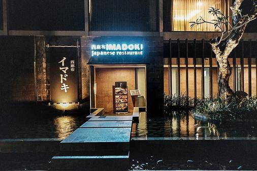 巴厘岛水印Spa酒店 - 库塔 - 建筑