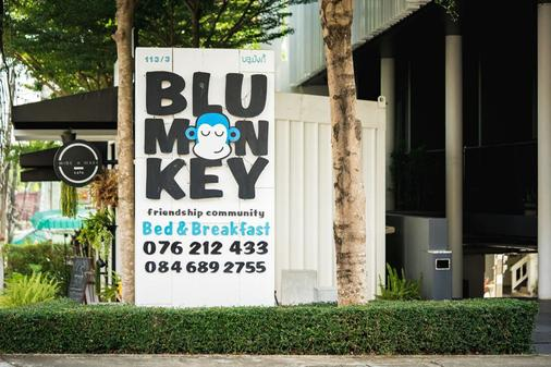 蓝猴住宿加早餐旅馆 - 普吉岛 - 户外景观