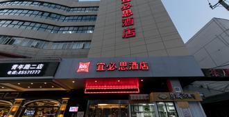 宜必思南通青年酒店 - 南通