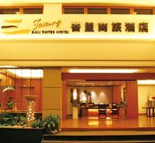 台东峇里商旅酒店