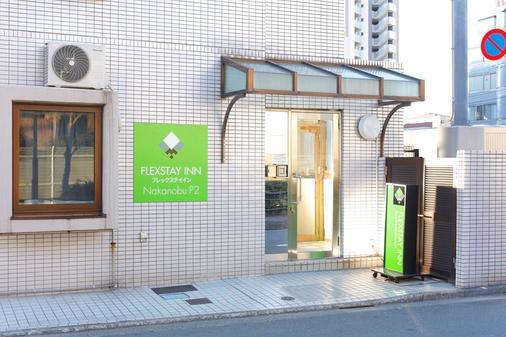 中延弗莱斯泰酒店 - 东京 - 户外景观