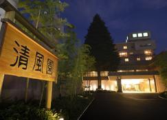 清风园酒店 - 千曲市 - 建筑