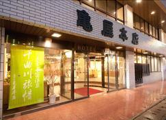 龟屋本店酒店 - 千曲市 - 建筑