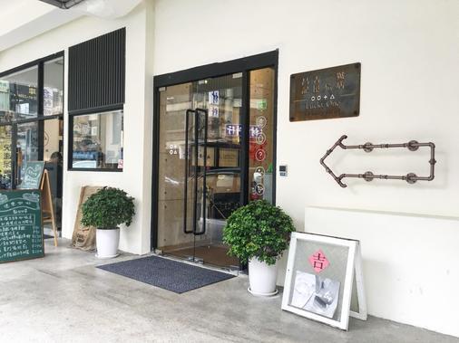 昌吉一号记忆旅店 - 台北 - 建筑