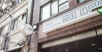 北门卧客青年旅舍 - 台北 - 建筑