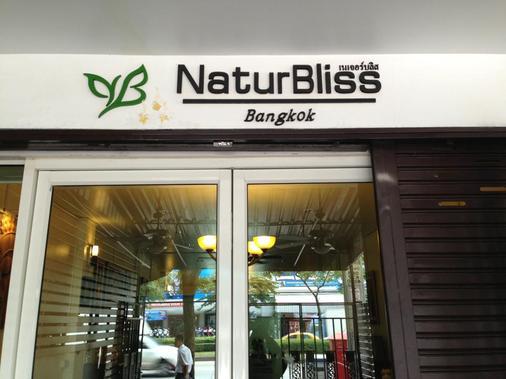 自然极乐曼谷公寓 - 曼谷 - 户外景观