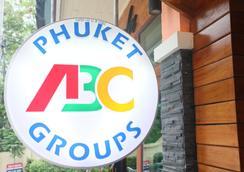 Phuket Abc Groups - 芭东 - 户外景观