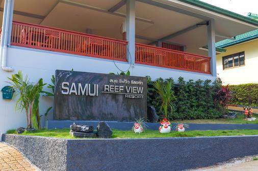苏梅岛珊瑚礁景观度假酒店 - 苏梅岛 - 户外景观