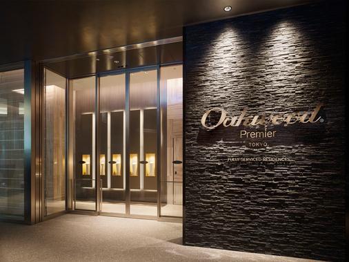 东京奥克伍德尊贵酒店 - 东京 - 建筑