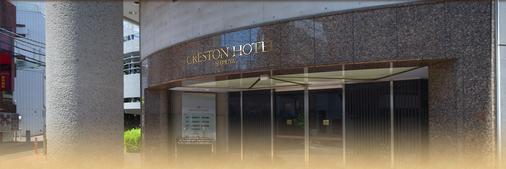 石埠亚克里斯顿酒店 - 东京 - 酒店入口