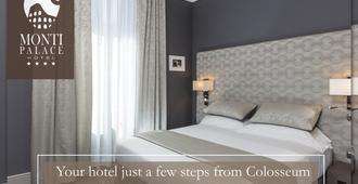 蒙蒂宫酒店 - 罗马 - 睡房