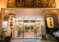 日田温泉龟山亭酒店 - 日田市 - 建筑