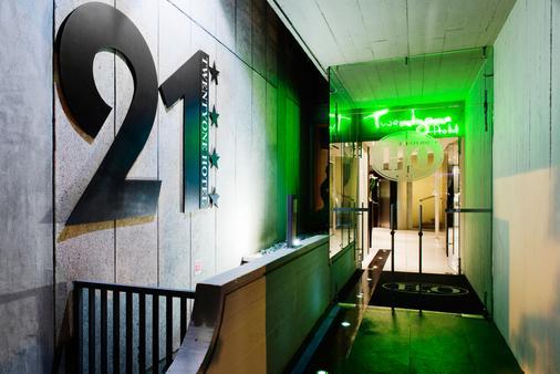 二十一酒店 - 罗马 - 门厅