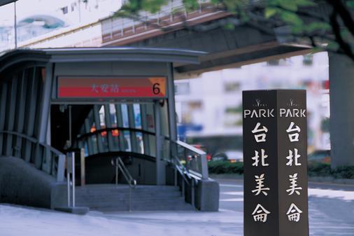 台北美仑大饭店 - 台北 - 停车场