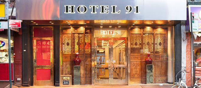 纽约91酒店 - 纽约 - 建筑