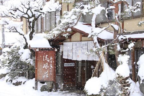 汤田中 清风庄 - 山之內町 - 户外景观