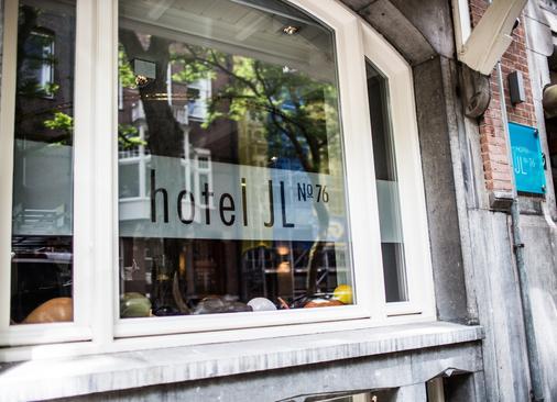 JL76号酒店 - 阿姆斯特丹 - 建筑