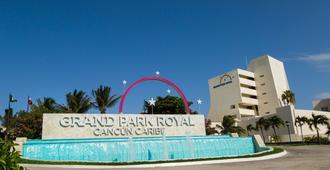 坎昆加勒比皇家大公园酒店 - 坎昆 - 建筑