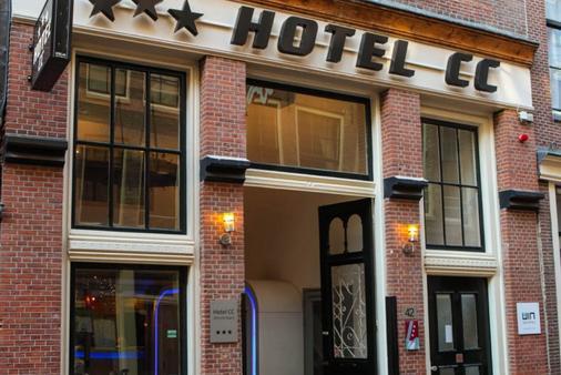 阿姆斯特丹cc酒店 - 阿姆斯特丹 - 建筑