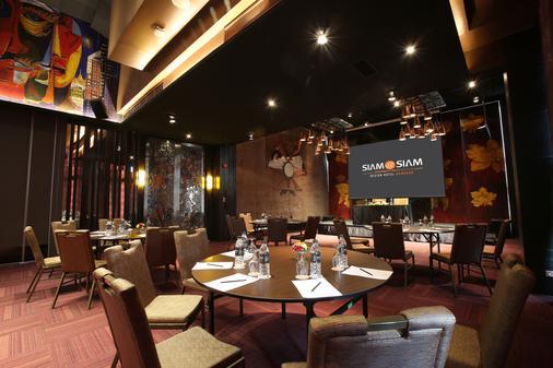曼谷暹罗设计水疗酒店 - 曼谷 - 宴会厅