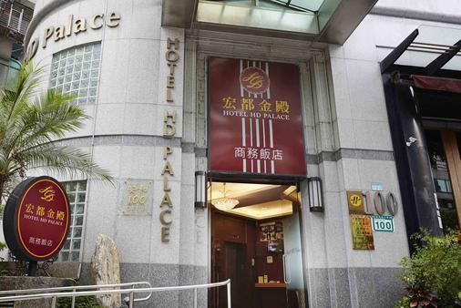 台北宏都金殿饭店 - 台北 - 建筑
