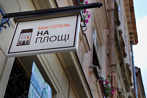 广场旅馆 - 利沃夫 - 建筑